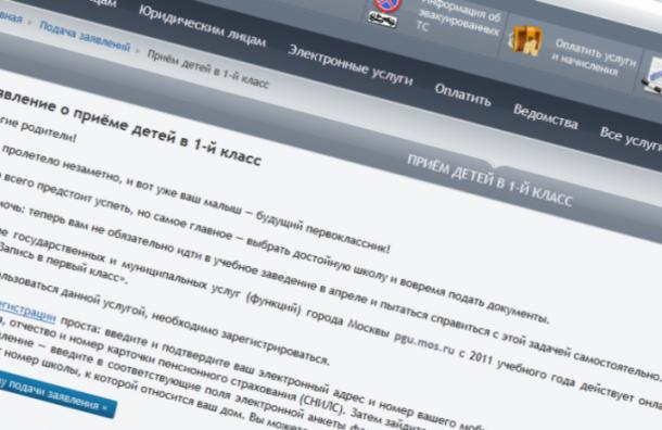Порядок записи детей в 1 класс в Петербурге снова изменится