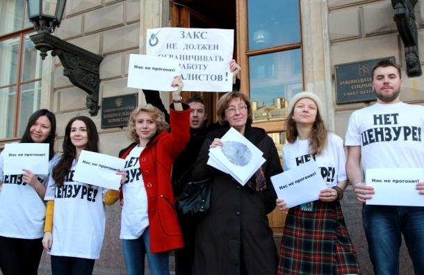 Работники ЗакСа пригрозили журналистам «пересмотром аккредитации»