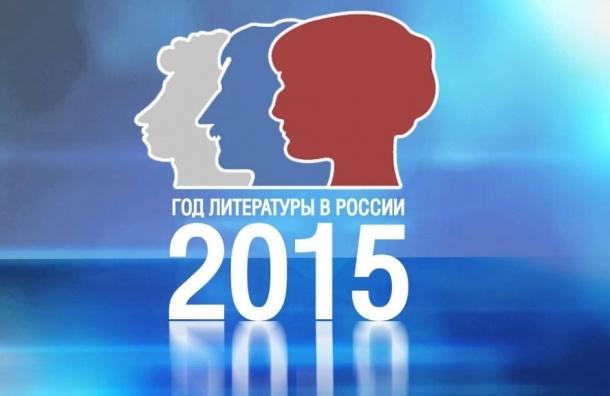В Петербурге Год литературы откроется поэтическими дуэлями на новой сцене Александринского театра