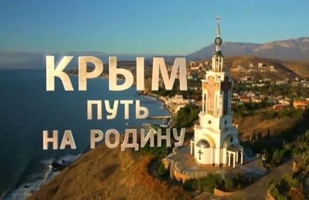 «Крым. Путь на Родину»: Фильм собрал рекордную аудиторию