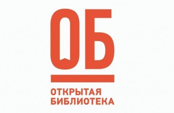Невзоров, Красовский, Кураев соберутся на «Открытой библиотеке» 29 марта