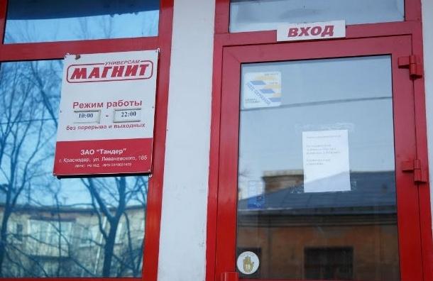 Кронштадтский «Магнит» закрыли на 25 суток