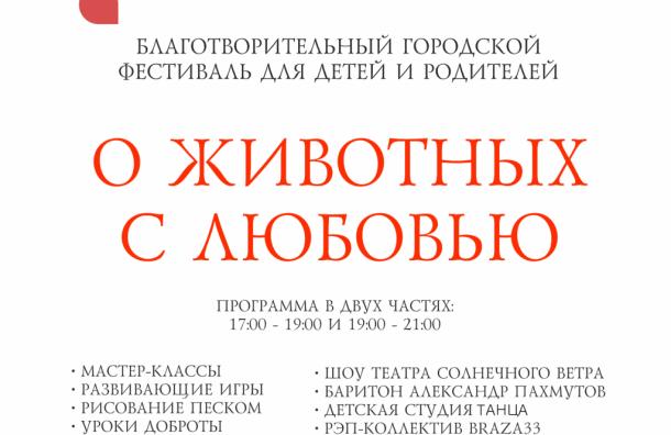 В Петербурге пройдет благотворительный фестиваль «О животных, с любовью»