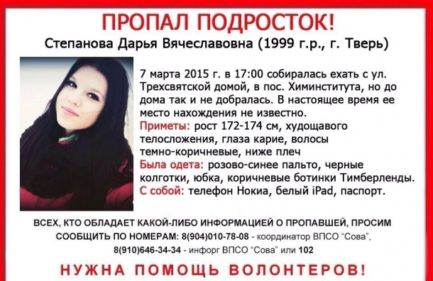 В Твери ищут 15-летнюю школьницу Дарью Степанову