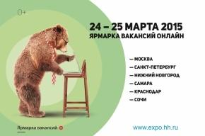 Современная альтернатива городским ярмаркам вакансий 24 и 25 марта в Санкт-Петербурге пройдет ярмарка вакансий онлайн