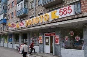 В Петербурге грабители с газовым баллончиком и пистолетом ограбили ювелирный магазин «585»