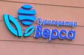 В Петербурге туроператор