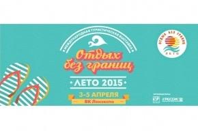 C 3 по 5 апреля в ВК «Ленэкспо» (7 павильон)пройдет 19-я международная туристская выставка «Отдых без границ. Лето 2015»