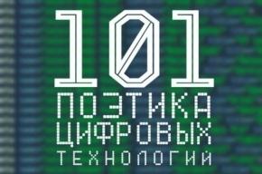 В Петербурге пройдет фестиваль цифровых технологий