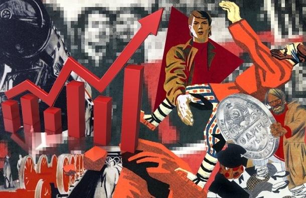 Нужна ли нам советская экономика?
