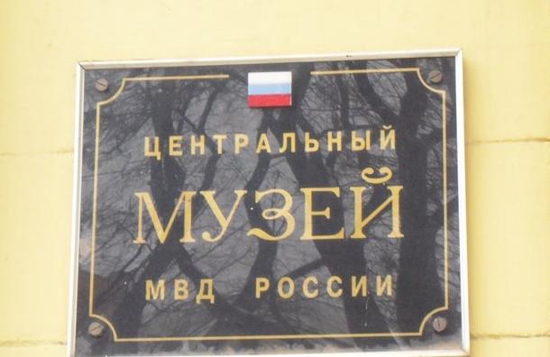 В Москве в музее МВД бывший муж захватил свою жену в заложницы