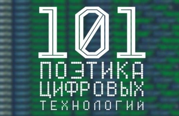 В Петербурге пройдет первый фестиваль «поэтики цифровых технологий»