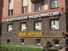 Гастроэнтеролог Приморский район: Фоторепортаж