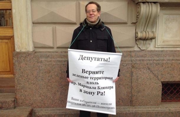 В Петербурге жители кварталов Полюстрово вышли с одиночными пикетами  перед ЗакСом