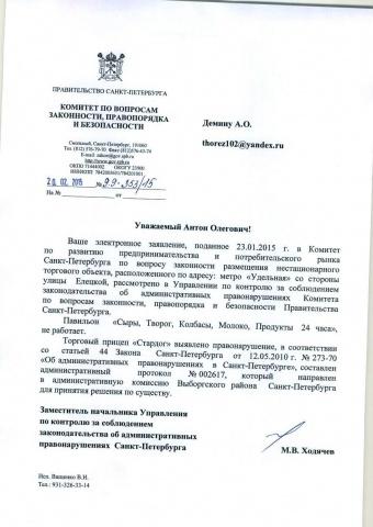 Ответы чиновников по поводу незаконных ларьков на Удельной: Фото