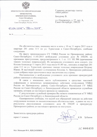 ответ прокуратуры: Фото
