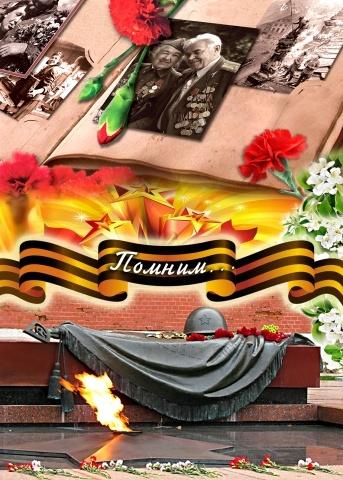 баннер ко Дню Победы 2