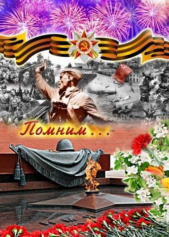 баннер ко Дню Победы 1