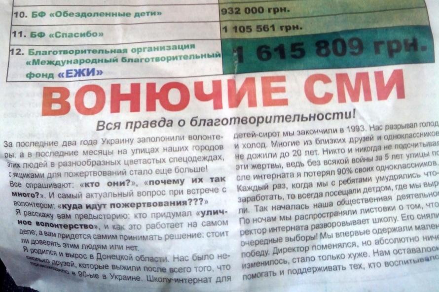 Газета «Ежей» из Днепропетровска