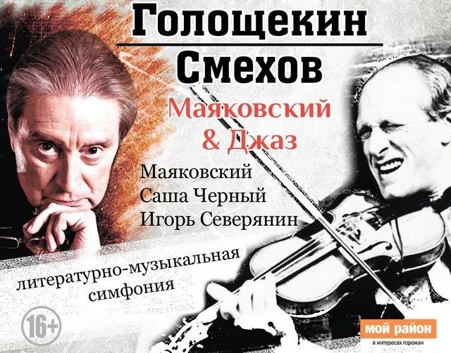 Вениамин Смехов_Давид Голощекин