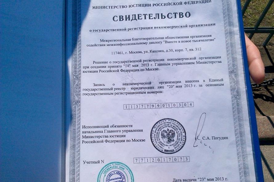Фонд зарегистрирован в Минюсте 23 мая 2013. ИНН с печати: 7727498381. Фото: Андрей Сошников