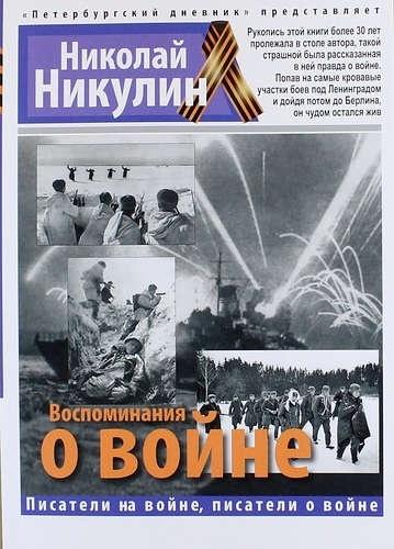 никулин воспоминания о войне