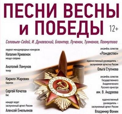 Концерт_Пенси весны и Победы