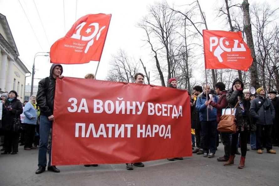 РСД на митинге «За мир без аннексий» 8 марта 2014. Фото: anticapitalist.ru