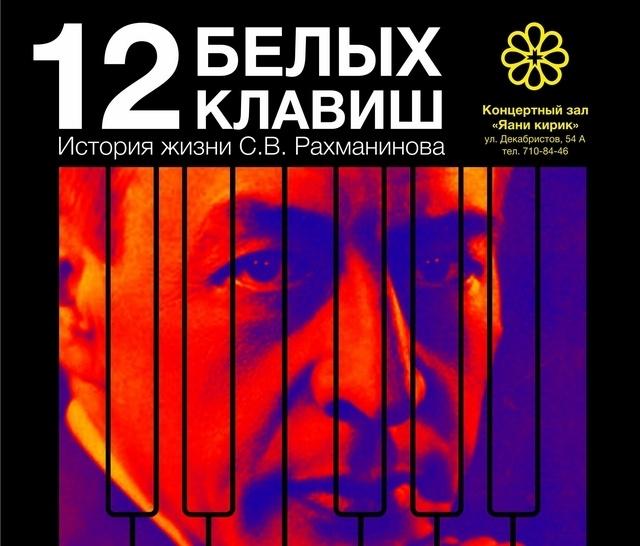 Спектакль_12 белых клавиш_Сергей Рахманинов