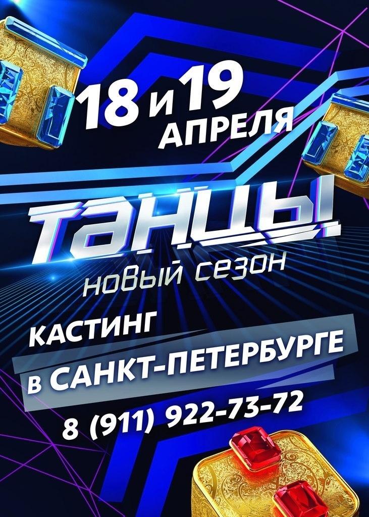 «Танцы На Тнт 3 Сезон Все Выпуски Смотреть Онлайн» / 2016