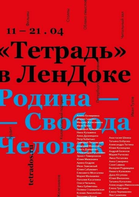 Лендок_проект Тетрадь
