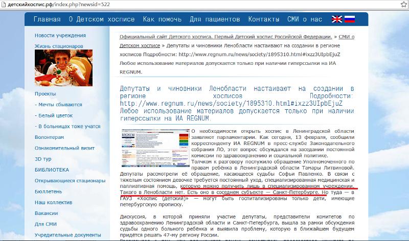 """официальный сайт """"Городского детского хосписа"""""""