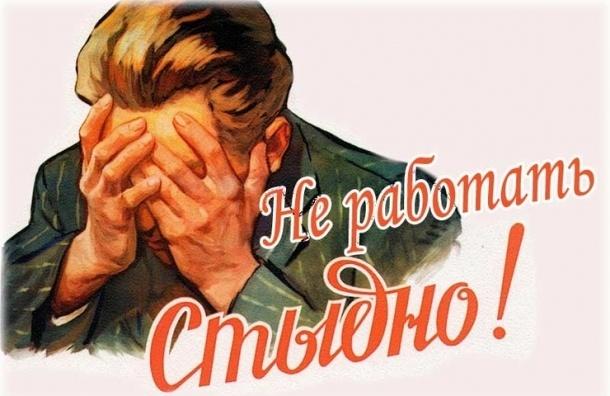 СМИ: в Россию может вернуться наказание за тунеядство