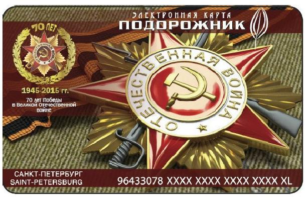 Правительство Петербурга выпустит специальную серию «Подорожников» в честь юбилея Победы