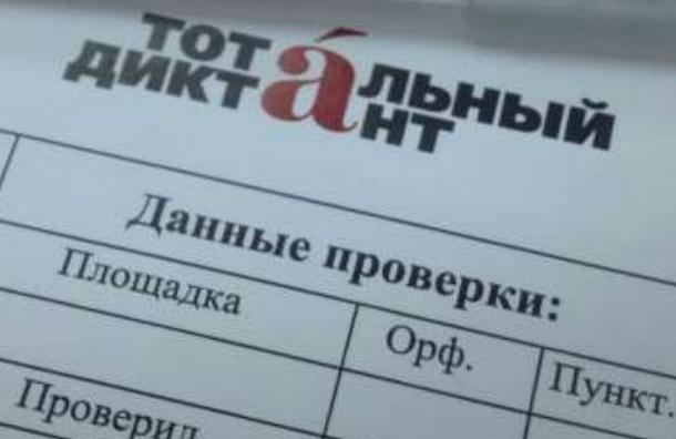 Тотальный диктант в Петербурге начнется ровно в 15:00