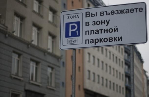 Начало работы платных парковок в центре Петербурга могут перенести