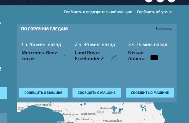 В Петербурге запущен специальный сайт для борьбы с угонами