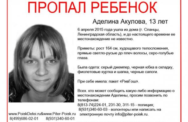В Сланцах разыскивают 13-летнюю девочку