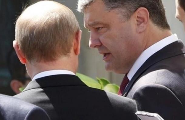 СМИ: Порошенко предложил президенту России «забрать Донбасс»