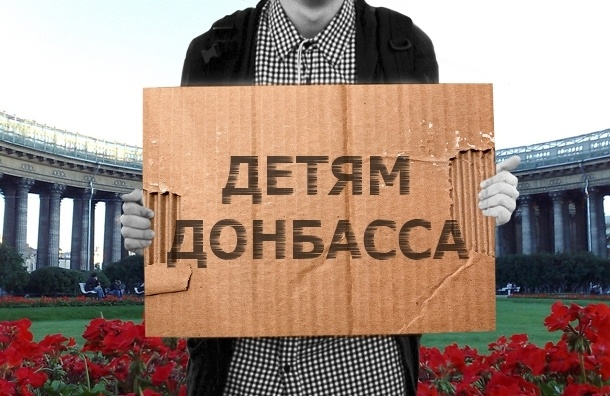 В Петербурге работают сомнительные благотворители из Донецка
