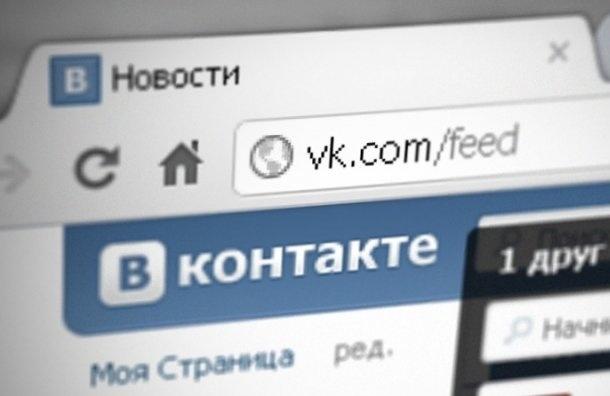 Прокуратура города: Сообщество «Основы православия» оскорбляет чувства верующих