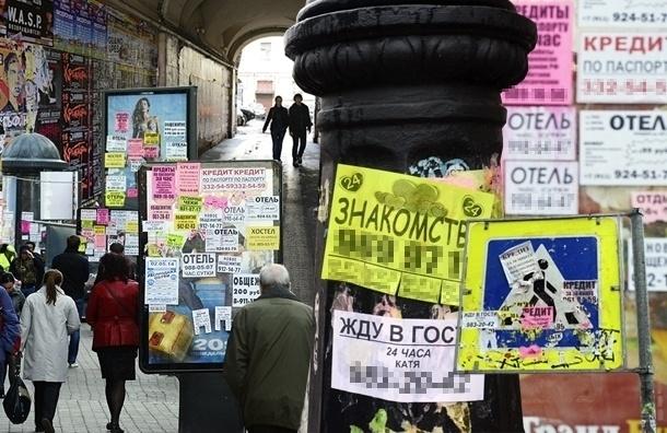 В Петербурге появился план по борьбе с нелегальной рекламой