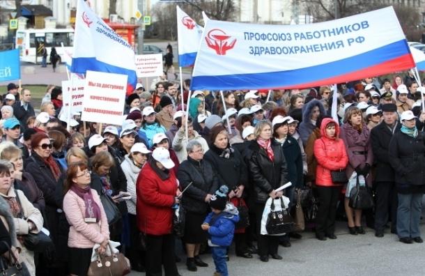 Петербургские врачи выйдут на митинг