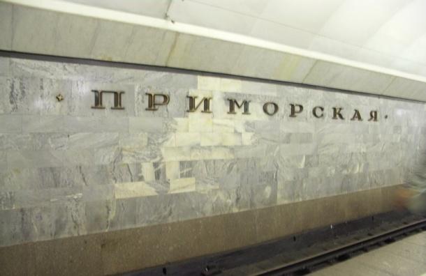 Вход на «Приморскую» ограничат из-за ремонта эскалатора
