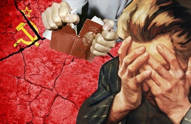 Как развалился СССР, и что нас ждет в будущем