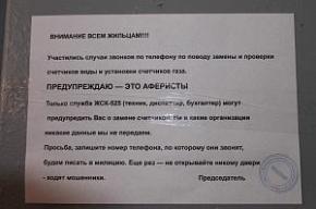 Аферисты предлагают петербуржцам установить счетчики воды и газа