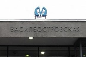 На станции «Василеостровская» умер мужчина