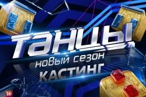 «ТАНЦЫ» на ТНТ объявляют кастинг 2 сезона