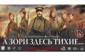 Исторический кинопроект «А ЗОРИ ЗДЕСЬ ТИХИЕ…» в кино с 30 апреля