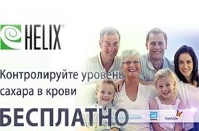 Лабораторная служба Хеликс проводит акцию «Контролируйте уровень сахара в крови бесплатно».В рамках акции все желающие могут сдать анализ на сахар совершенно бесплатно.
